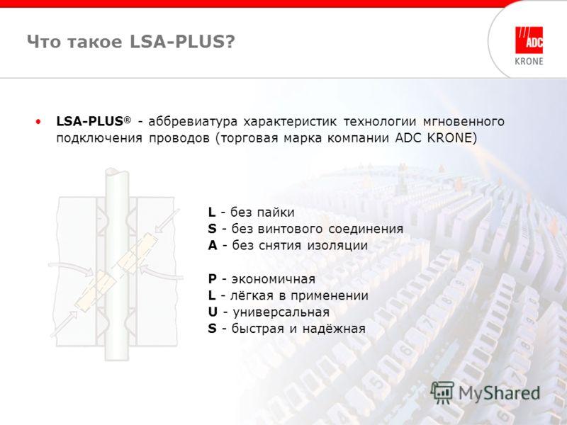 2 Что такое LSA-PLUS? LSA-PLUS ® - аббревиатура характеристик технологии мгновенного подключения проводов (торговая марка компании ADC KRONE) L - без пайки S - без винтового соединения А - без снятия изоляции P - экономичная L - лёгкая в применении U