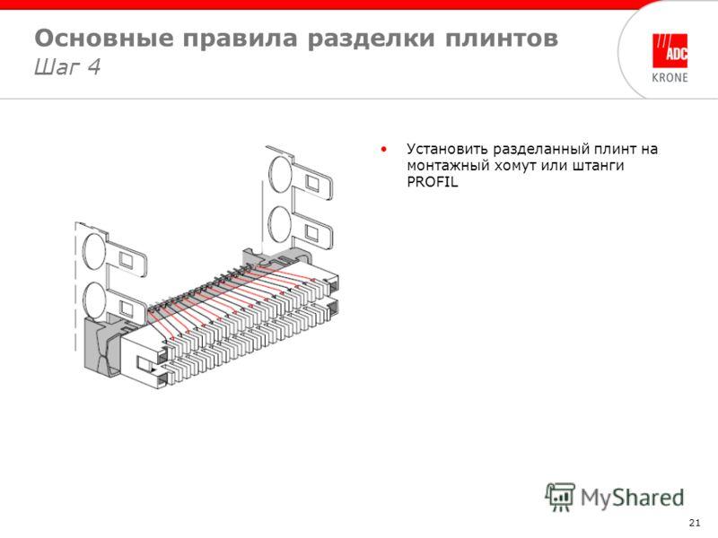 21 Основные правила разделки плинтов Шаг 4 Установить разделанный плинт на монтажный хомут или штанги PROFIL