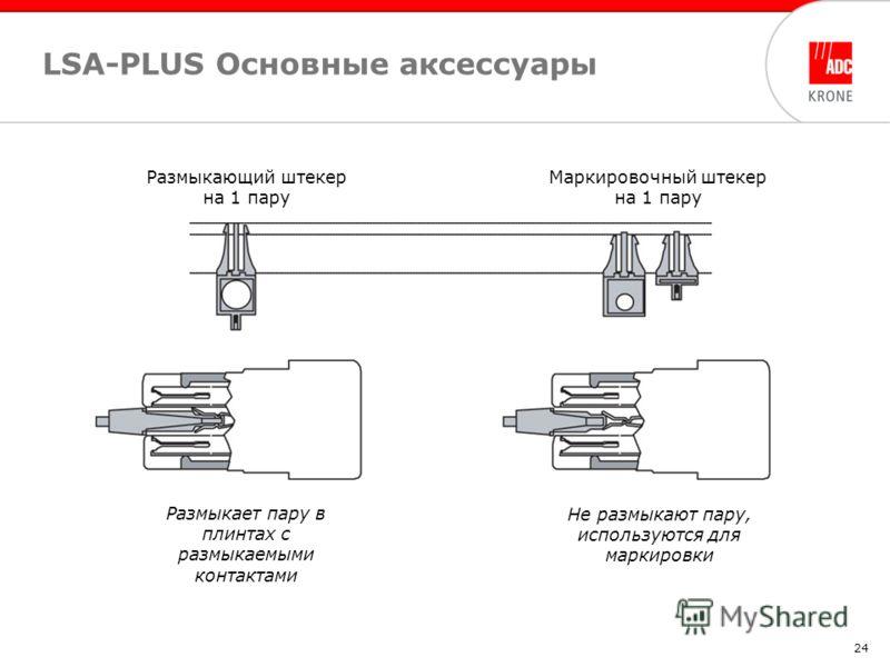 24 LSA-PLUS Основные аксессуары Размыкающий штекер на 1 пару Маркировочный штекер на 1 пару Размыкает пару в плинтах с размыкаемыми контактами Не размыкают пару, используются для маркировки