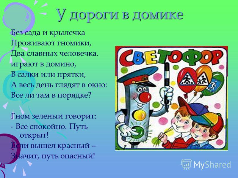 Правила дорожного движения в стихах МОУ СОШ 50 Дзержинского района г.Волгограда