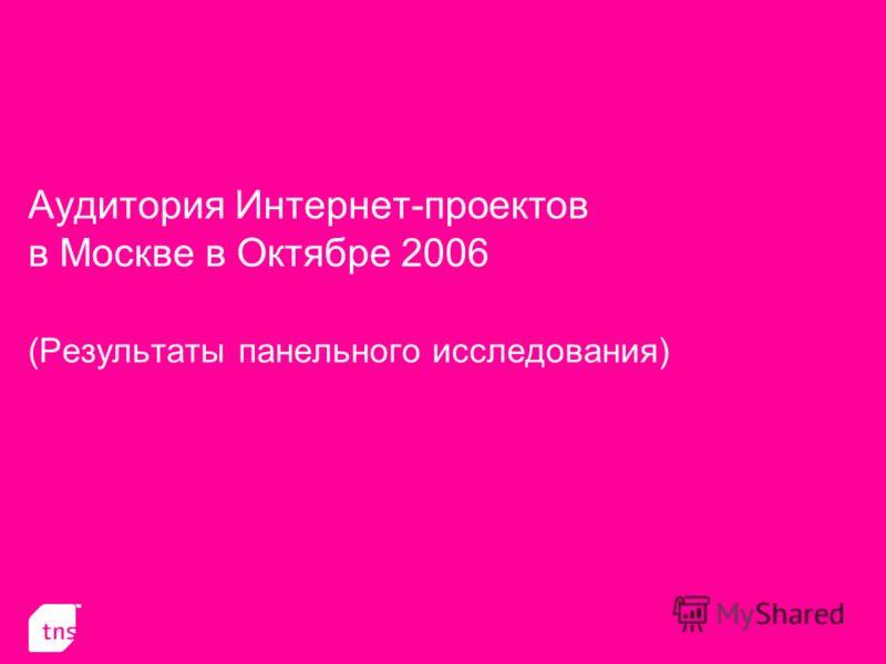 Аудитория Интернет-проектов в Москве в Октябре 2006 (Результаты панельного исследования)