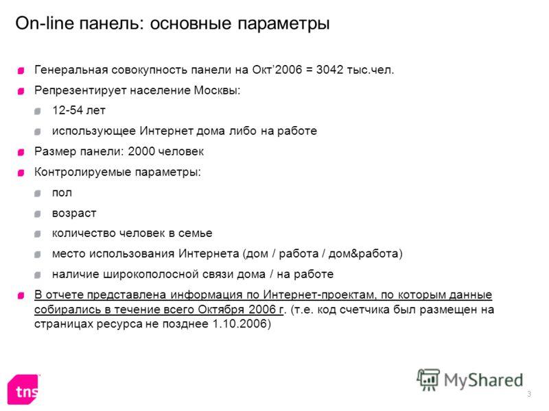 3 On-line панель: основные параметры Генеральная совокупность панели на Окт2006 = 3042 тыс.чел. Репрезентирует население Москвы: 12-54 лет использующее Интернет дома либо на работе Размер панели: 2000 человек Контролируемые параметры: пол возраст кол
