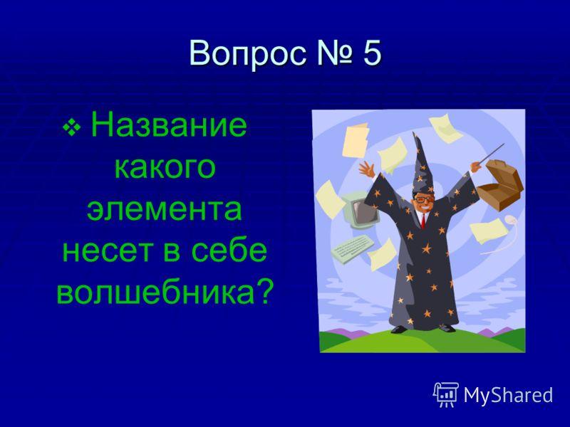 Вопрос 5 Название какого элемента несет в себе волшебника?