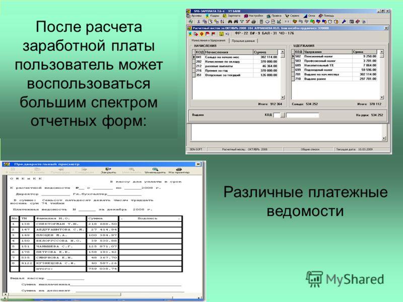 После расчета заработной платы пользователь может воспользоваться большим спектром отчетных форм: Различные платежные ведомости