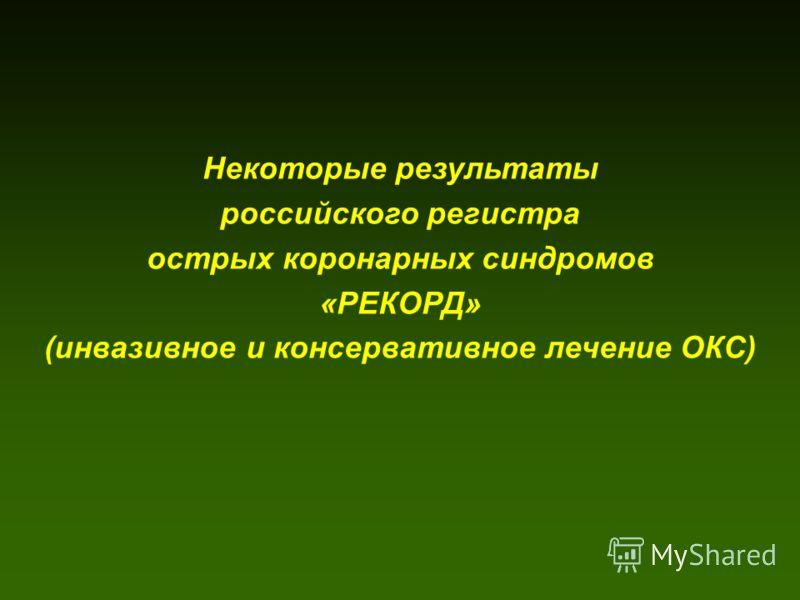Некоторые результаты российского регистра острых коронарных синдромов «РЕКОРД» (инвазивное и консервативное лечение ОКС)