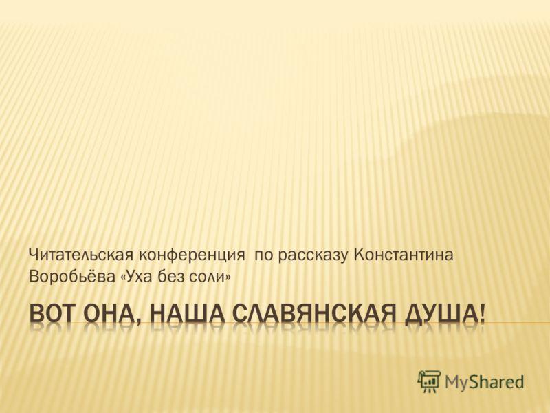 Читательская конференция по рассказу Константина Воробьёва «Уха без соли»