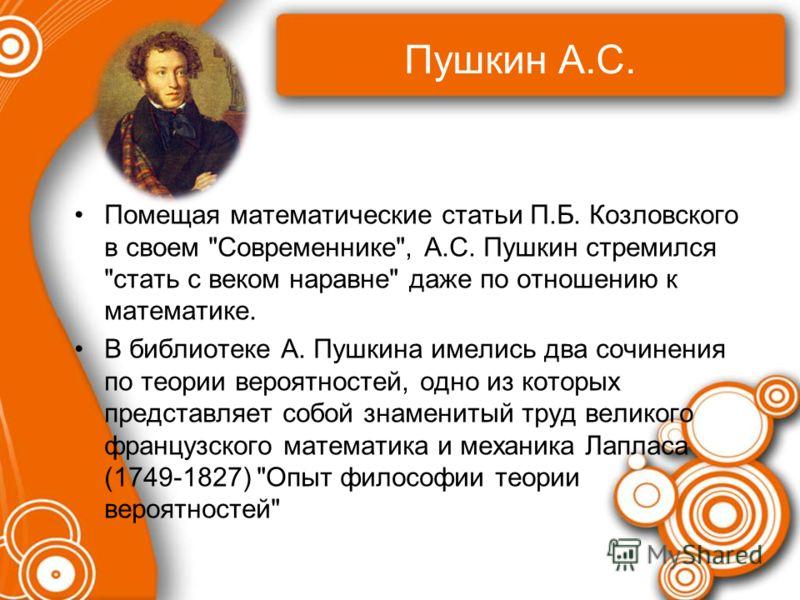 Пушкин А.С. Помещая математические статьи П.Б. Козловского в своем