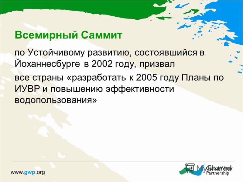 Всемирный Саммит по Устойчивому развитию, состоявшийся в Йоханнесбурге в 2002 году, призвал все страны «разработать к 2005 году Планы по ИУВР и повышению эффективности водопользования»