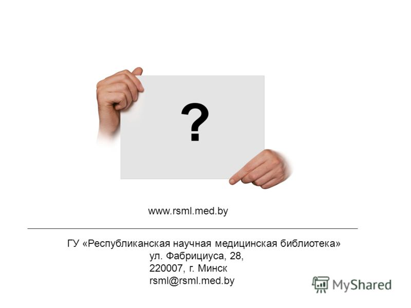 www.rsml.med.by ГУ «Республиканская научная медицинская библиотека» ул. Фабрициуса, 28, 220007, г. Минск rsml@rsml.med.by