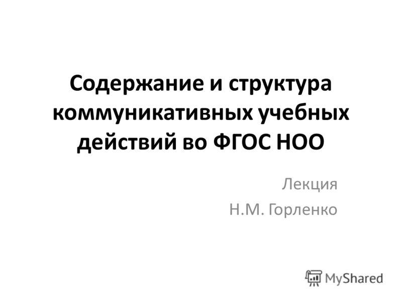 Содержание и структура коммуникативных учебных действий во ФГОС НОО Лекция Н.М. Горленко