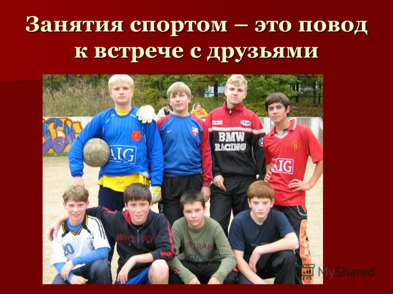 Занятия спортом – это повод к встрече с друзьями
