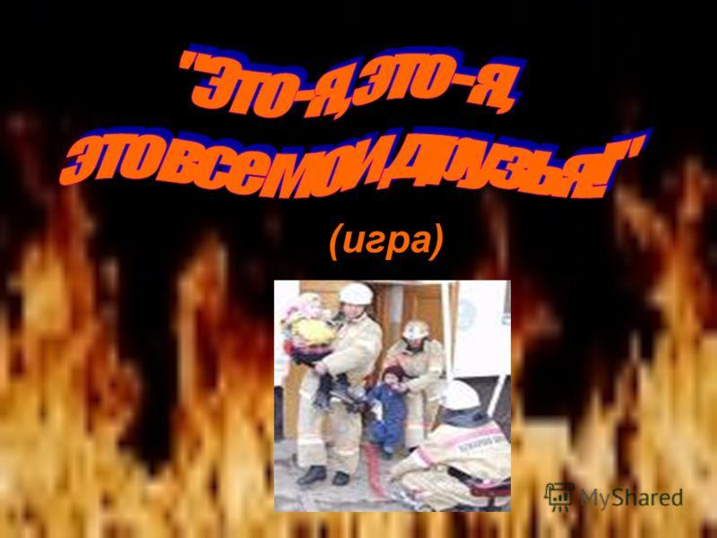 11. Нужно ли звонить в пожарную охрану в том случае, если другие уже вызвали помощь?