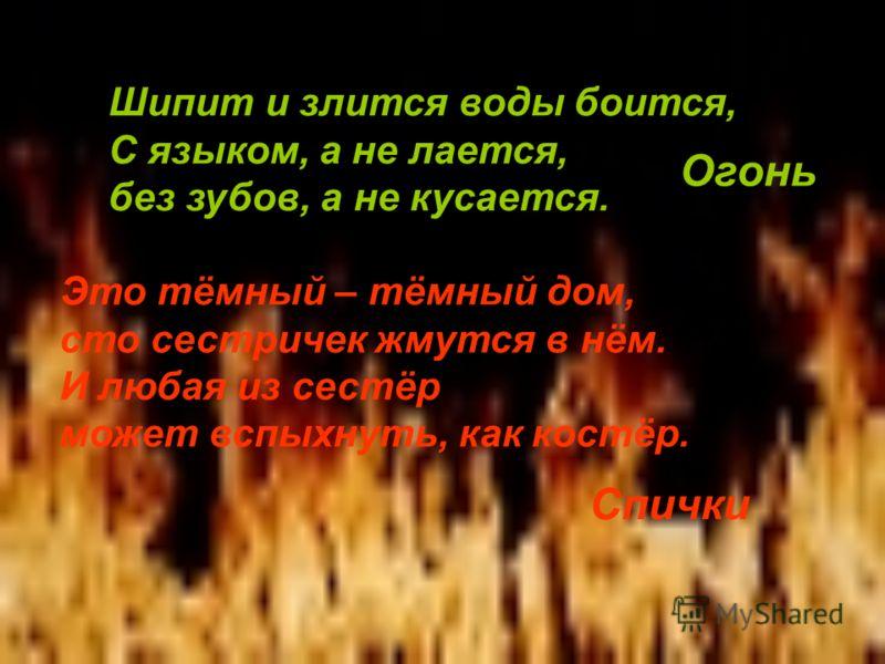 Загадки Красная девушка по небу ходит. Солнце Без рук, без ног к небу ползёт. Дым Сидит на крыше всех выше и дымом дышит. Труба