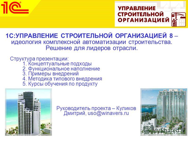 Отрасли строительства