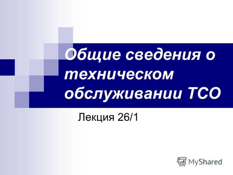 Общие сведения о техническом обслуживании ТСО Лекция 26/1