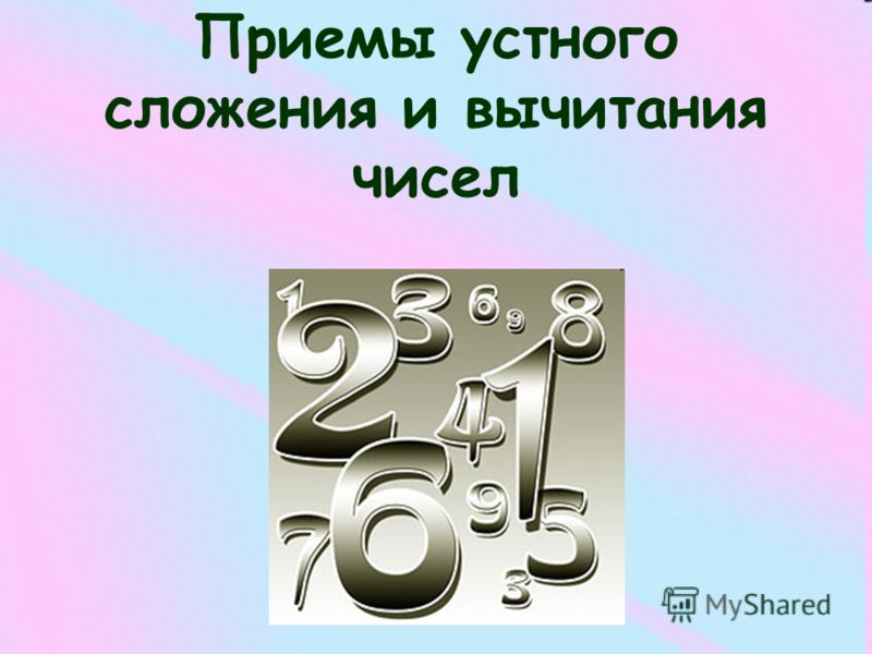 Приемы устного сложения и вычитания чисел