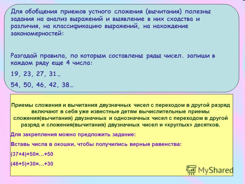 Для обобщения приемов устного сложения (вычитания) полезны задания на анализ выражений и выявление в них сходства и различия, на классификацию выражений, на нахождение закономерностей: Разгадай правила, по которым составлены ряды чисел. запиши в кажд