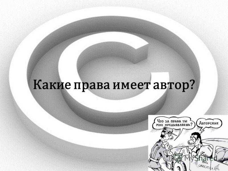 Какие права имеет автор?