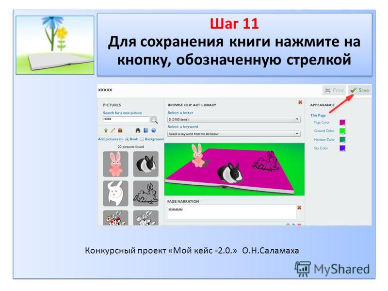 Шаг 11 Для сохранения книги нажмите на кнопку, обозначенную стрелкой Шаг 11 Для сохранения книги нажмите на кнопку, обозначенную стрелкой Конкурсный проект «Мой кейс -2.0.» О.Н.Саламаха