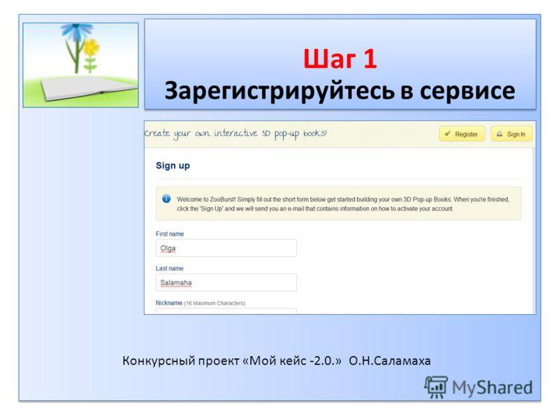Шаг 1 Зарегистрируйтесь в сервисе Шаг 1 Зарегистрируйтесь в сервисе Конкурсный проект «Мой кейс -2.0.» О.Н.Саламаха