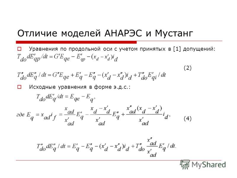 Отличие моделей АНАРЭС и Мустанг Уравнения по продольной оси с учетом принятых в [1] допущений: (2) Исходные уравнения в форме э.д.с.: (4)