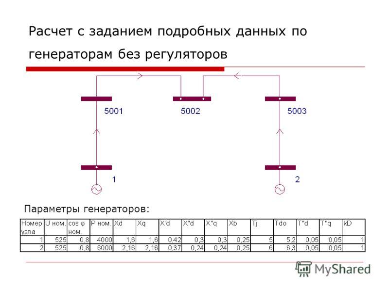 Расчет с заданием подробных данных по генераторам без регуляторов Параметры генераторов: