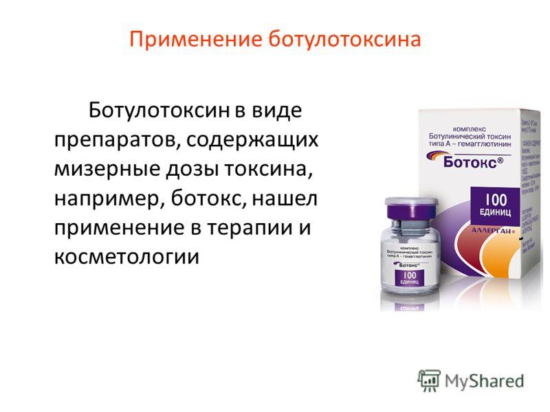 Применение ботулотоксина Ботулотоксин в виде препаратов, содержащих мизерные дозы токсина, например, ботокс, нашел применение в терапии и косметологии