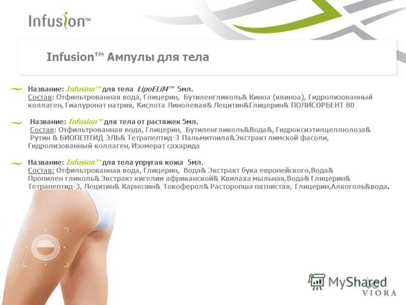 Infusion Ампулы для тела Название: Infusion для тела LipoELiM 5мл. Состав: Отфильтрованная вода, Глицерин, Бутиленгликоль& Киноа (квиноа), Гидролизованный коллаген, Гиалуронат натрия, Кислота Линолевая& Лецитин&Глицерин& ПОЛИСОРБЕНТ 80 Название: Infu