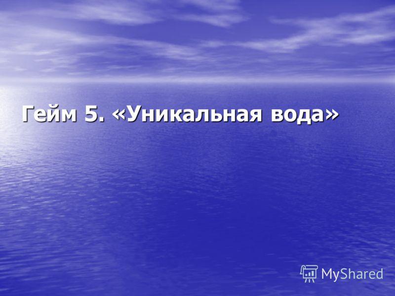 Гейм 5. «Уникальная вода»