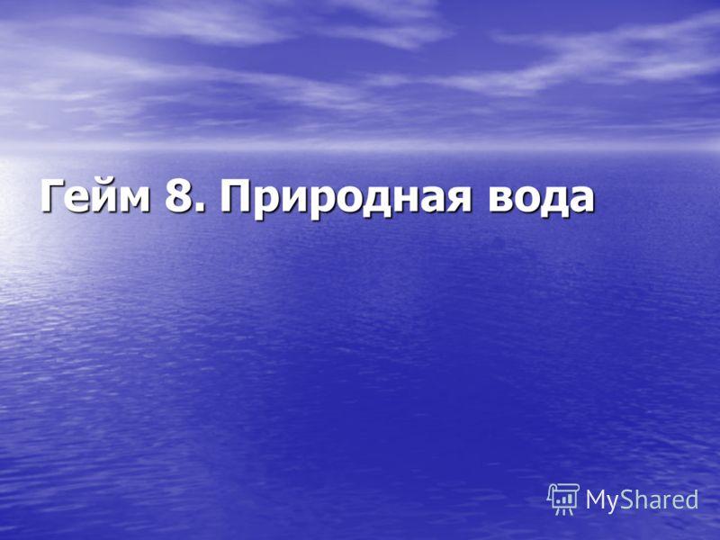 Гейм 8. Природная вода