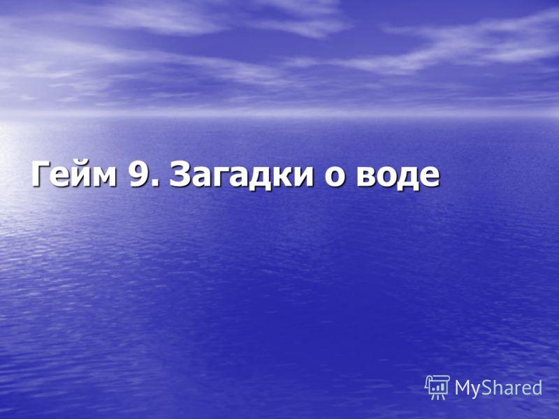Гейм 9. Загадки о воде