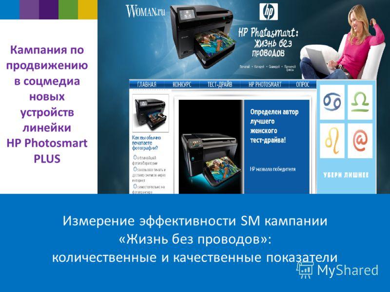 Кампания по продвижению в соцмедиа новых устройств линейки HP Photosmart PLUS Измерение эффективности SM кампании «Жизнь без проводов»: количественные и качественные показатели