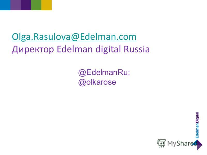 Olga.Rasulova@Edelman.com Директор Edelman digital Russia @EdelmanRu; @olkarose
