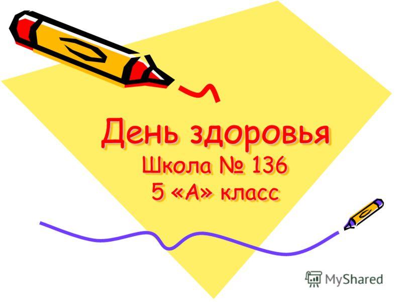 День здоровья Школа 136 5 «А» класс День здоровья Школа 136 5 «А» класс