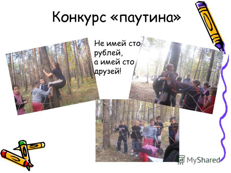 Конкурс «паутина» Не имей сто рублей, а имей сто друзей!