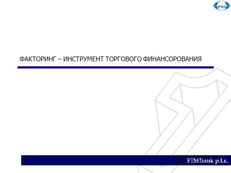 ФАКТОРИНГ – ИНСТРУМЕНТ ТОРГОВОГО ФИНАНСОРОВАНИЯ