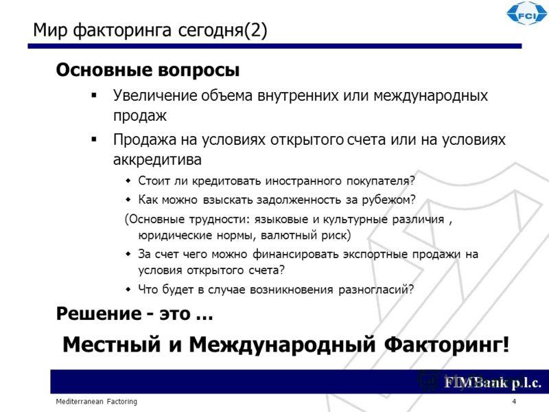 Mediterranean Factoring4 Мир факторинга сегодня(2) Основные вопросы Увеличение объема внутренних или международных продаж Продажа на условиях открытого счета или на условиях аккредитива Стоит ли кредитовать иностранного покупателя? Как можно взыскать