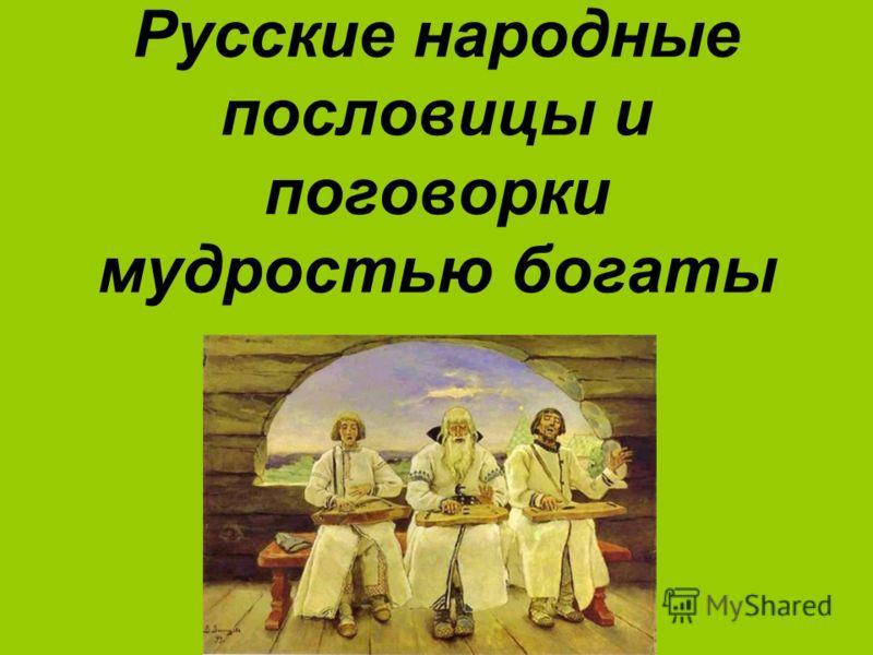 Русские народные пословицы и поговорки мудростью богаты