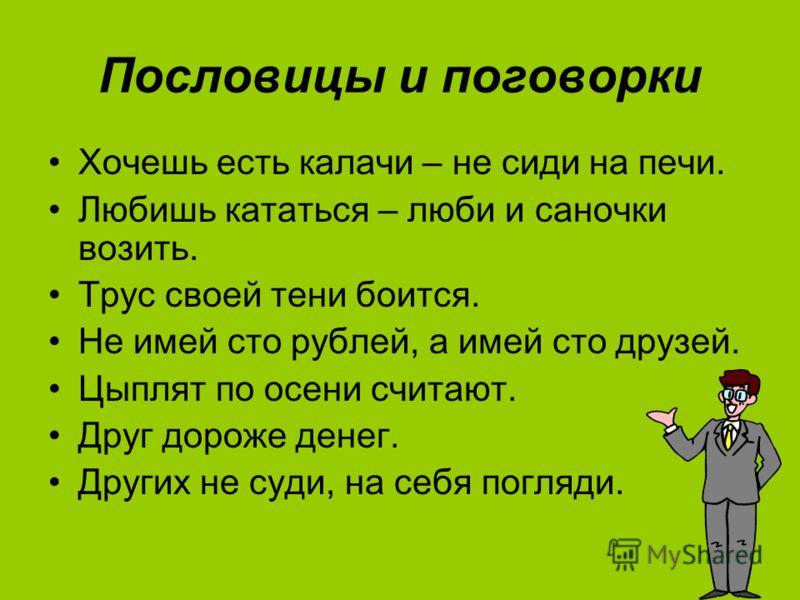 Русские поговорки не большие
