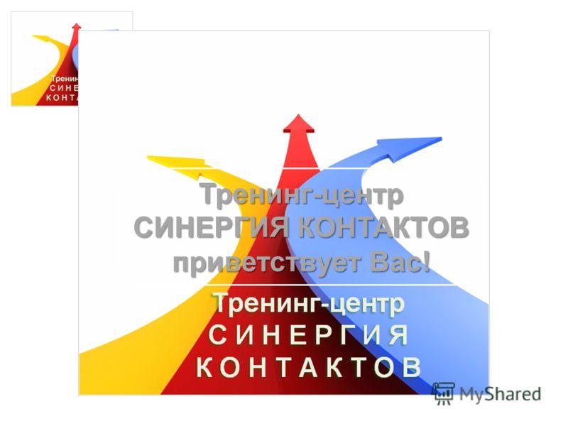 Тренинг-центр СИНЕРГИЯ КОНТАКТОВ приветствует Вас!
