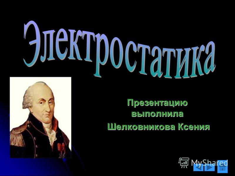 Презентацию выполнила Шелковникова Ксения Шелковникова Ксения
