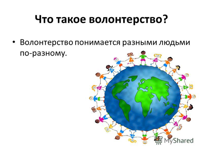 Волонтерство понимается разными людьми по-разному. Что такое волонтерство?