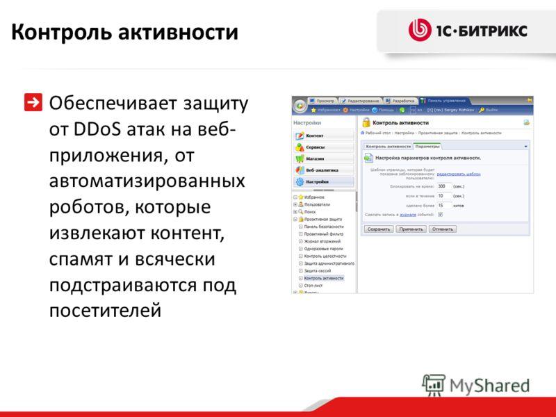 Обеспечивает защиту от DDoS атак на веб- приложения, от автоматизированных роботов, которые извлекают контент, спамят и всячески подстраиваются под посетителей Контроль активности