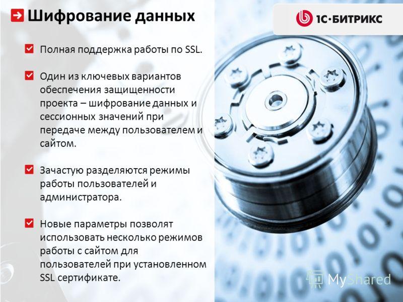 Полная поддержка работы по SSL. Один из ключевых вариантов обеспечения защищенности проекта – шифрование данных и сессионных значений при передаче между пользователем и сайтом. Зачастую разделяются режимы работы пользователей и администратора. Новые