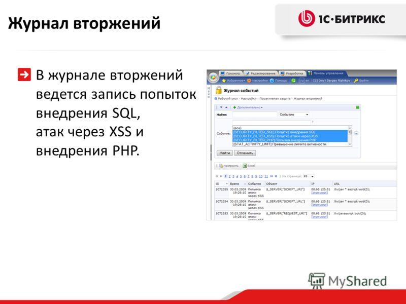 Журнал вторжений В журнале вторжений ведется запись попыток внедрения SQL, атак через XSS и внедрения PHP.