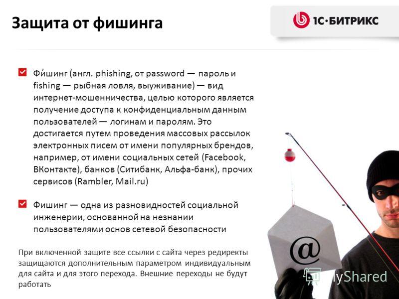 Защита от фишинга Фи́шинг (англ. phishing, от password пароль и fishing рыбная ловля, выуживание) вид интернет-мошенничества, целью которого является получение доступа к конфиденциальным данным пользователей логинам и паролям. Это достигается путем п