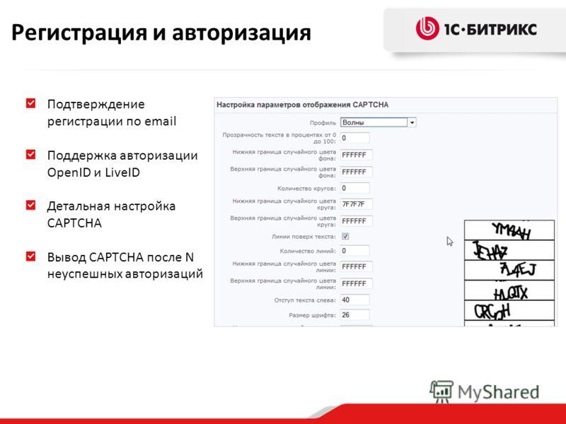 Подтверждение регистрации по email Поддержка авторизации OpenID и LiveID Детальная настройка CAPTCHA Вывод CAPTCHA после N неуспешных авторизаций Регистрация и авторизация