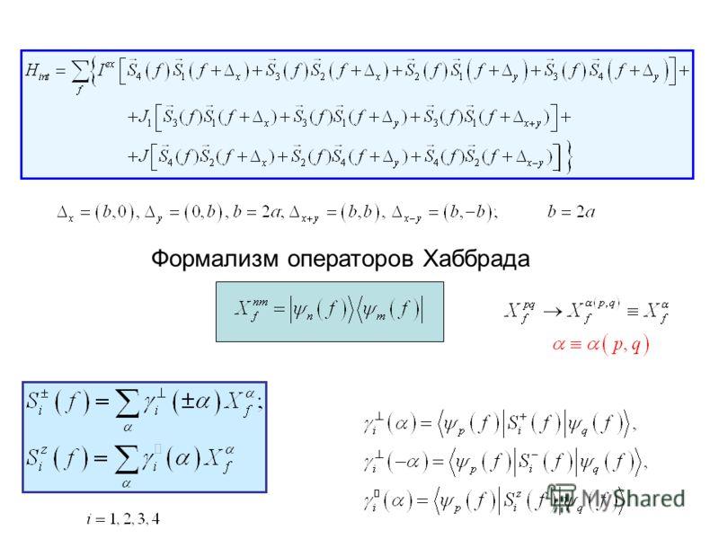 Формализм операторов Хаббрада