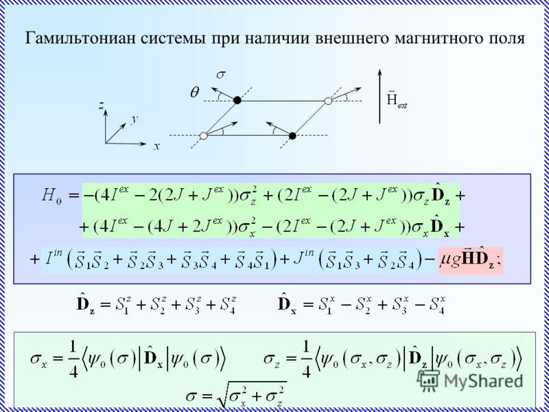 Гамильтониан системы при наличии внешнего магнитного поля