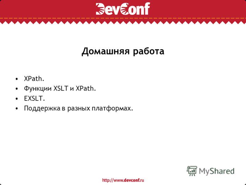 Домашняя работа XPath. Функции XSLT и XPath. EXSLT. Поддержка в разных платформах.